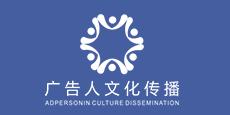 四川广告人经济文化传播有限公司