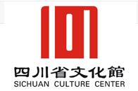 四川省文化馆