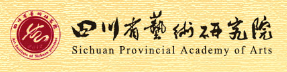 四川省艺术研究院